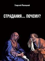 Страдания Почему