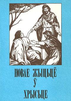 Книга Новае жыцьцё ў Хрысьце