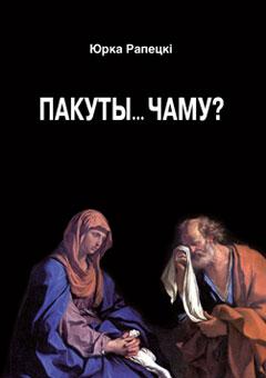 Книга Пакуты чаму