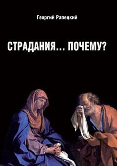 Книга Страдания Почему